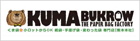 オリジナル紙袋・オリジナル手提げ袋の専門店 Kumabukrow-くま袋-