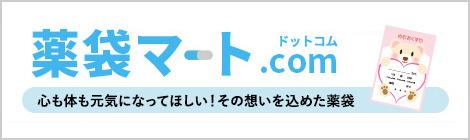 薬袋マート.com